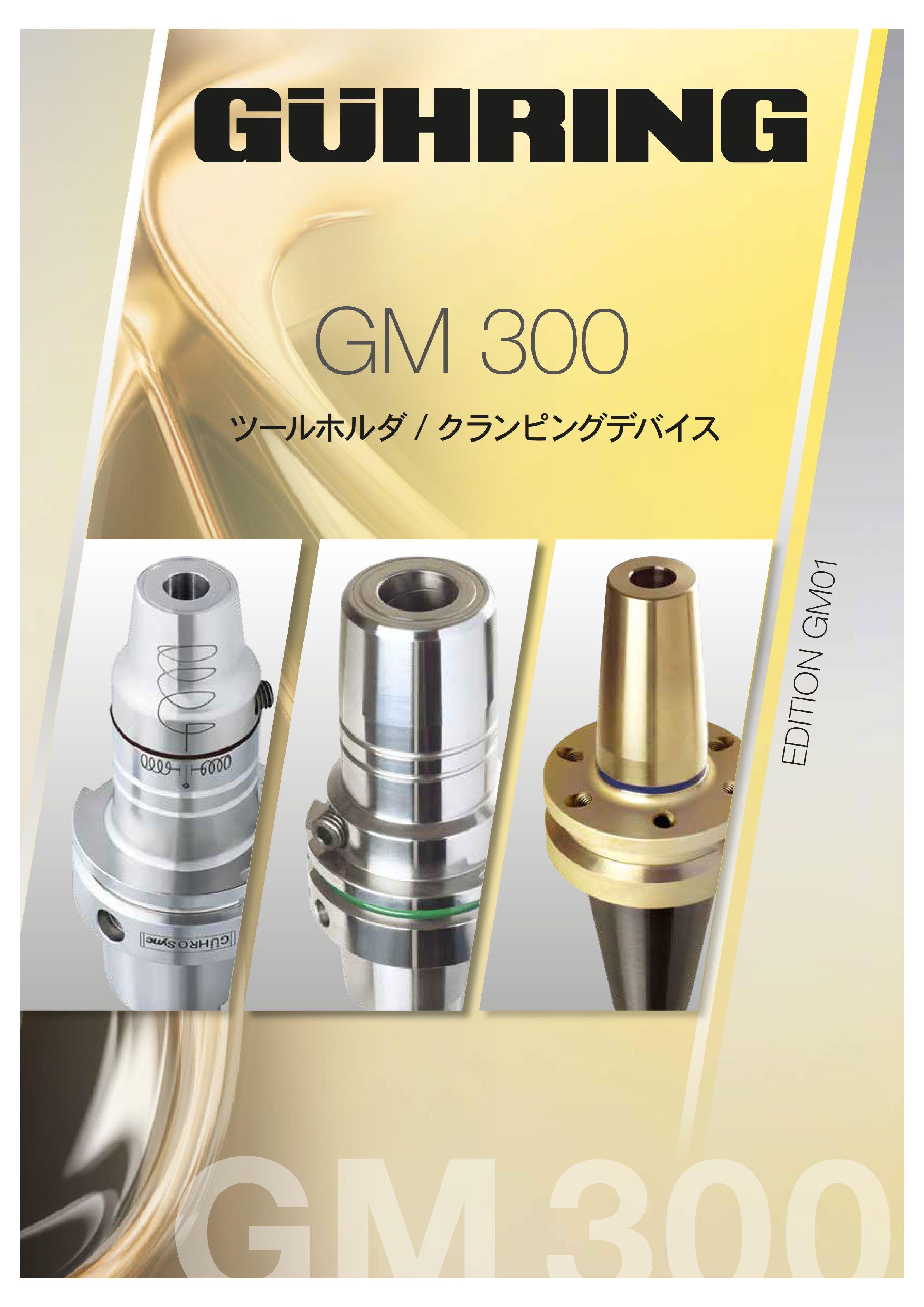 GM300ツールホルダ・クランピングデバイス