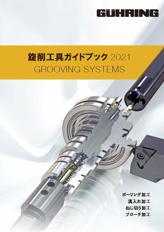 旋削工具ガイドブック2021
