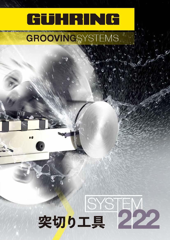 Grooving system222突切り工具
