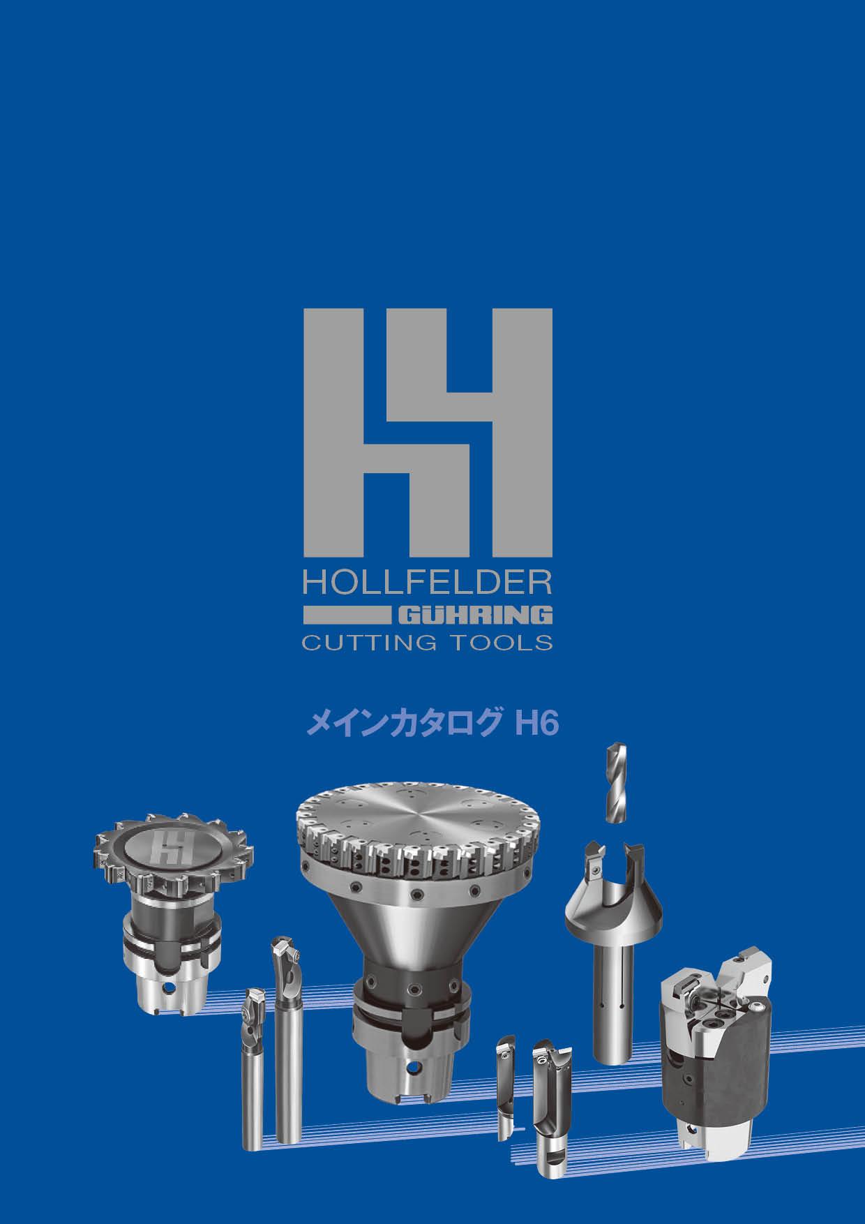2020Hollfelder カタログ