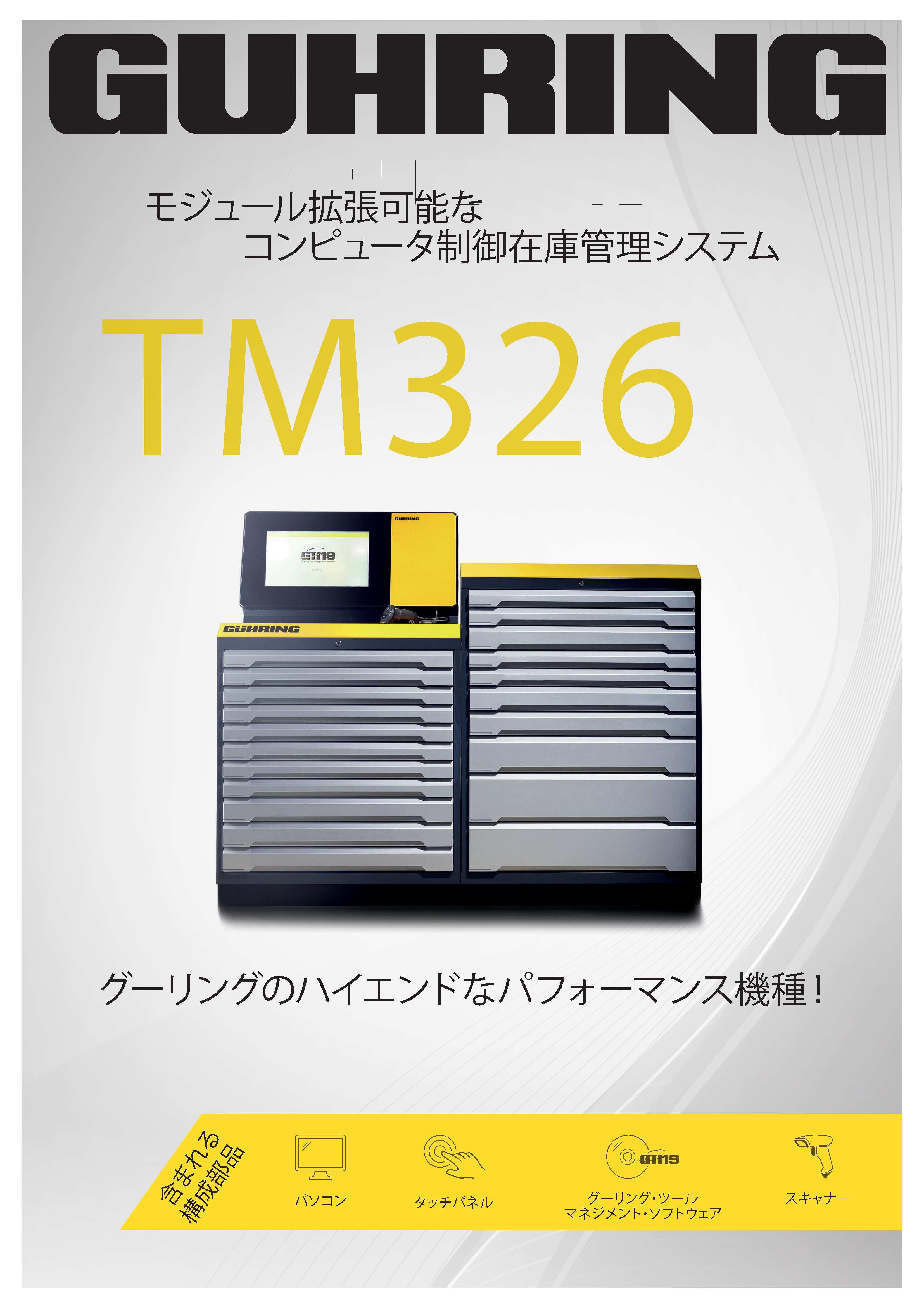 ツールマネージメントシステムTM326