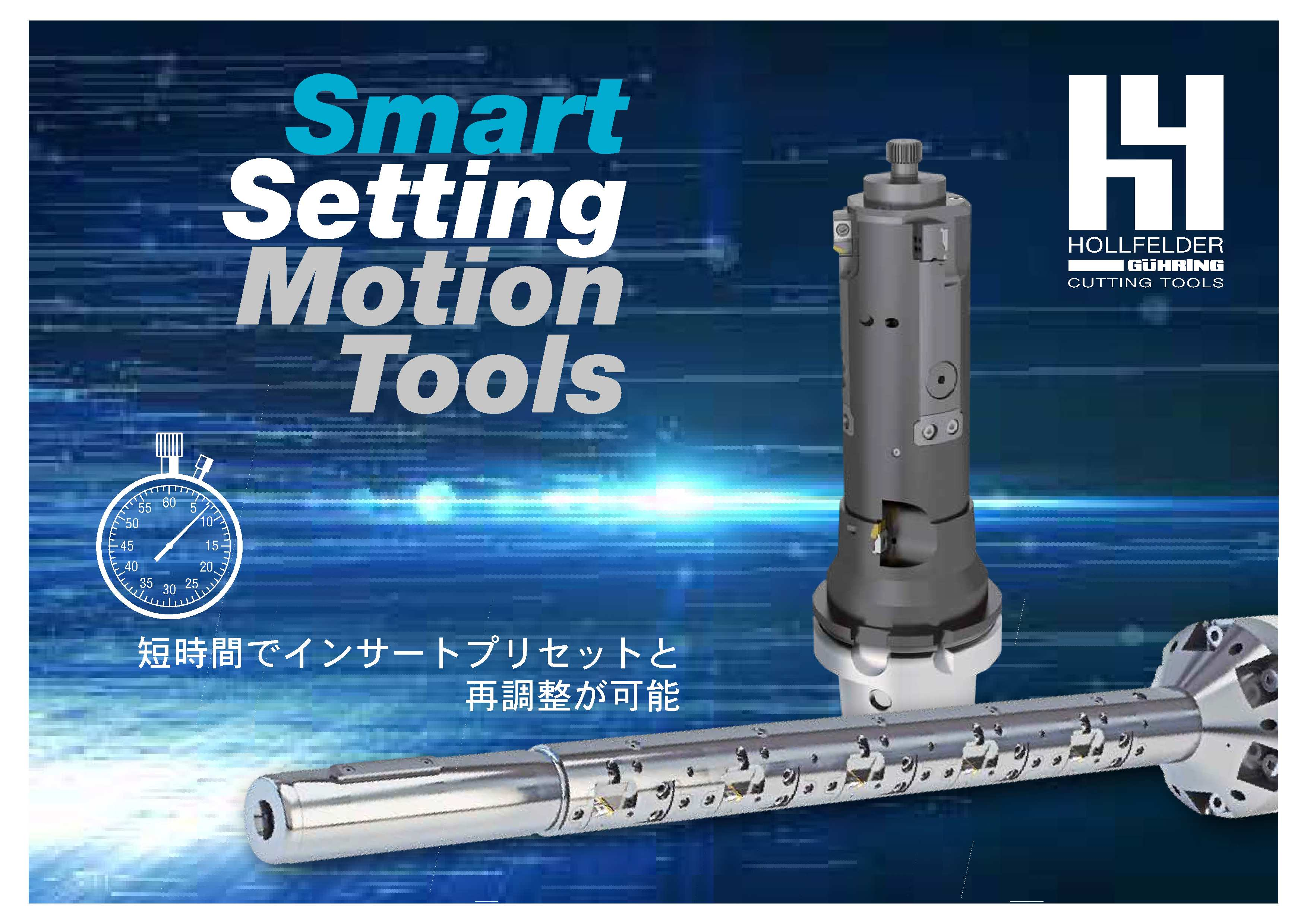 Smart setting motion ツール
